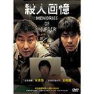 新動國際【殺人回憶 MEMORES OF...