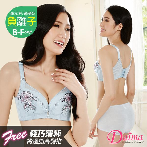 黛瑪Daima 大尺碼成套內衣(B-F)磁晶鈦。鍺元素~森呼吸負離子和風機能調整款(藍色)