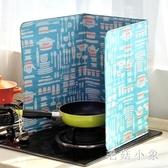 家用廚房煤氣灶臺擋油板 鋁箔隔油擋板 耐高溫防油防濺燙隔熱板 CJ4527『毛菇小象』