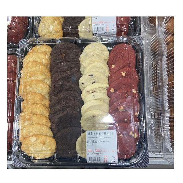 [COSCO代購] C125636 派對餅乾組合盤40片 VARIETY COOKIE PLATTER 40CT