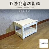 空間特工》兒童成長單人椅 白色 45x30x30cm 收納椅 書桌椅 椅凳 餐椅 造型椅 免螺絲角鋼 CFW1510