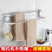 免打孔吸盤式衛生間浴室廚房雙桿毛巾架雙不銹鋼桿浴巾架毛巾掛桿T【中秋節】