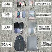 款旅行收納袋包套裝內衣防袋