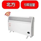 北方【CNI2300】浴室房間對流式電暖器約5坪