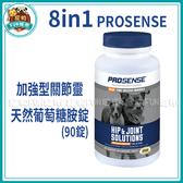美國8in1 PROSENSE 加強型關節靈 天然葡萄糖胺錠(90錠) 8合1 犬用 寵物用營養保健品 高齡犬 老犬