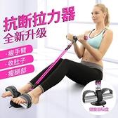 腳蹬拉力器仰臥起坐瑜伽健身器材家用男女瘦身瘦腿多 輔助器MLF ~618 店長 ~