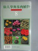 【書寶二手書T4/園藝_GQT】仙人掌與多肉植物8_綠生活雜誌
