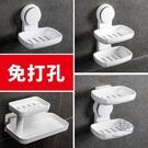 吸盤肥皂盒免打孔壁掛式雙層香皂盒瀝水肥皂架【極簡生活】