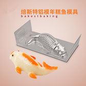 四角支撐鯉魚形烘焙蛋糕模具年糕模魚果凍魚凍食品烘培鋁制-享家生活館 IGO