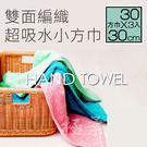 雙面編織超吸水柔順便攜式小方巾-3條裝 嬰幼兒適用《SV7005》HappyLife