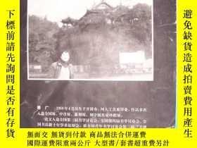 二手書博民逛書店罕見曾廣書法篆刻集Y2497 曾廣 人民中國出版社