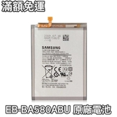 【含稅附發票】三星 M20 原廠電池 M30、M205F 電池 EB-BG580ABU【附贈拆機更換工具】