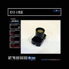 DIY修繕配件 E12塑料燈座 (ZZ-...