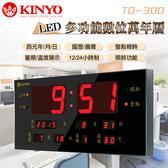 ◆KINYO 耐嘉 TD-300 LED多功能數位萬年曆/電子時鐘/報時/星期/溫度/時鐘/鬧鐘/數字鐘/停電免調整