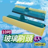 【VICTORY】10吋玻璃刷頭(6入)#1027013