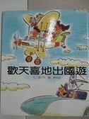 【書寶二手書T9/少年童書_AM6】歡天喜地出國遊