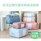 棉被袋 105L防水加厚尼龍布大容量棉被收納袋 時尚印花款 【BNA074】123ok