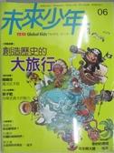 【書寶二手書T1/少年童書_DEF】未來少年_06期_創造歷史的大旅行