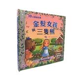 金髮女孩與三隻熊(3D立體童話書)