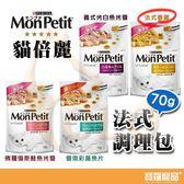 貓倍麗 法式春雞調理包/貓零食 70g【寶羅寵品】