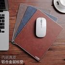 金屬鋁合金滑鼠墊超大號蘋果聯想小米電腦真皮游戲辦公家用滑鼠墊