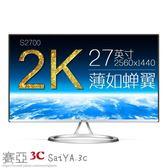 液晶螢幕27英吋2K顯示器
