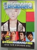 【書寶二手書T1/雜誌期刊_JCJ】我愛BIGBANG-你所不知的BIGBANG大蒐秘_木越優