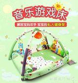 嬰兒健身架3-6-12個月男孩女孩音樂游戲毯玩具寶寶腳踏鋼琴0-1歲igo  『歐韓流行館』
