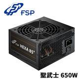 全漢FSP 聖武士650W 80PLUS 銅牌全日系電容電源 器HA650