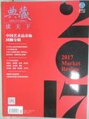 【書寶二手書T8/雜誌期刊_XCB】典藏讀天下古美術_2018/3_中國藝術品市場回顧