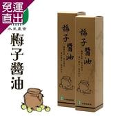 水里農會 梅子醬油(250ml/罐)x2罐組【免運直出】