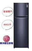 含運+安裝 LG Smart 變頻上下門冰箱/ 星曜藍 GN-L307C