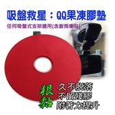 【發現者】QQ果凍膠墊、吸盤萬能貼墊 (加強吸盤的附著吸力)
