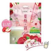 【永信HAC】紅潤丰采高鐵奶昔(150gm/包)(每日提供5,900毫克膳食纖維,紅潤配方!)