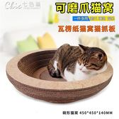 貓抓板碗形貓窩瓦楞紙貓咪磨爪玩具「Chic七色堇」igo