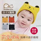 均一尺碼,超可愛造型帽 彈性纖維服貼寶寶頭部