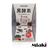 【即期品】Wedar 薇達 黑酵素 30顆/盒 *Miaki*