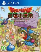 PS4 勇者鬥惡龍 創世小玩家 阿雷夫加爾德復興記(中文版)