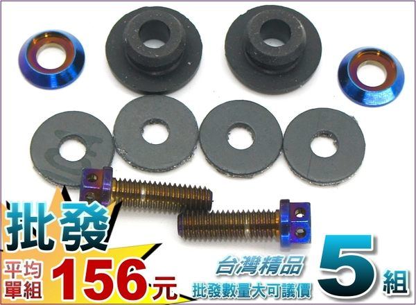 【洪氏雜貨】 A4730008006. [批發網預購] 台灣機車精品 白鐵排氣管螺絲組 M6*20 五彩鈦一組入 5組(