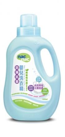 『121婦嬰用品館』nac nac 防蟎抗菌嬰兒洗衣精 (1罐+2包)