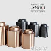 復古茶葉罐通用食品密封罐子高檔馬口鐵磨砂茶葉包裝罐定制憶草堂 『極客玩家』