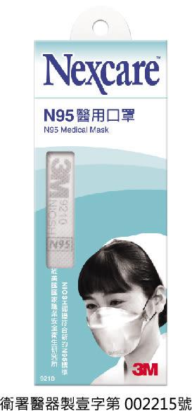 3M N95醫用口罩 9210 (單片/包)  *維康