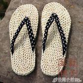 中國風傳統純手工編織草鞋男女涼拖鞋情侶人字拖平底透氣按摩個性 格蘭小舖