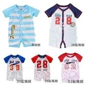 短袖連身衣 棒球 春夏兔裝 寶寶連身童裝 LZ22332 好娃娃