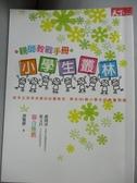 【書寶二手書T6/大學教育_LDM】小學生叢林-親師教戰手冊_遊雅婷
