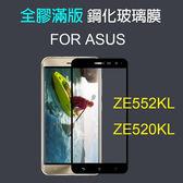 華碩ASUS ZenFone3 ZE552KL ZE520KL 滿版 鋼化玻璃保護貼 全膠滿版鋼化膜