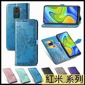 【萌萌噠】Xiaomi 紅米 Note9 (6.53吋) 壓花系列 曼陀羅花 全包軟殼 插卡磁扣支架 錢包式側翻皮套
