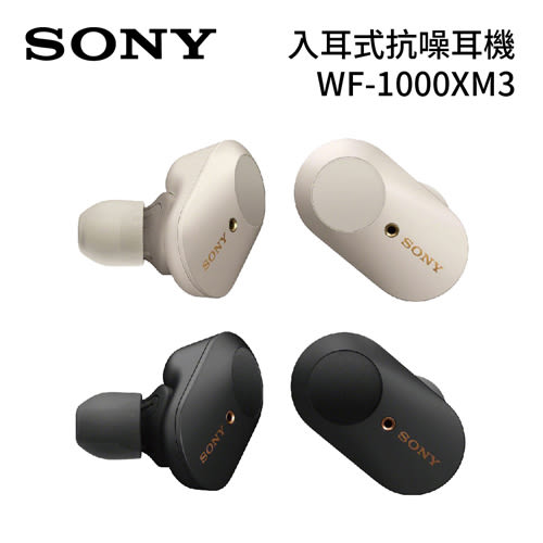 【預購 前3名送BRAUN名片夾】SONY 索尼 WF-1000XM3 無線降噪耳機