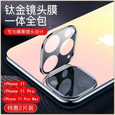 兩片裝  蘋果 iPhone 11 Pro Max 鏡頭保護貼 鋼化玻璃+金屬邊框 鋁合金保護貼 防摔防刮 iPhone 11 Pro