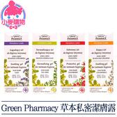 現貨 快速出貨【小麥購物】Green Pharmacy 草本私密潔膚露 【S173】